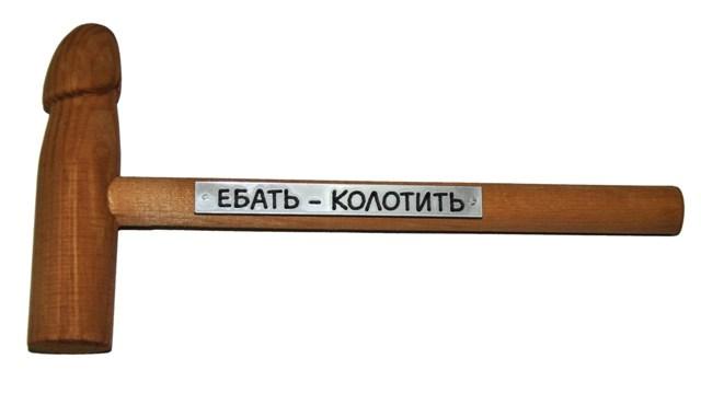 smisl-virazheniya-ebat-kolotit